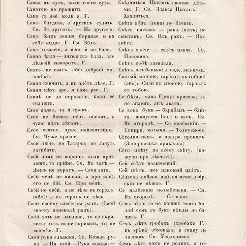 Starosvitsjkyj Bandurysta (209).jpg